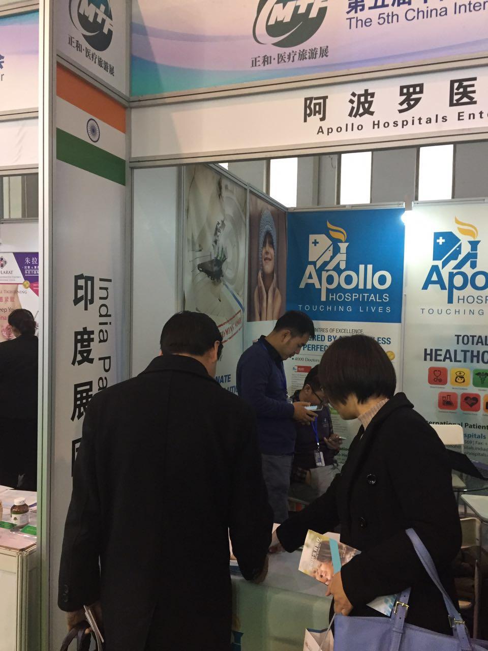 刘如出席世界医疗旅游与健康产业大会