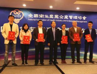 刘如出席全国卫生产业企业管理协会第四届常务理事会第六次会议