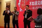 """刘如出席康立方集团""""不如遇见""""新品见面会暨山西市场启动大会"""