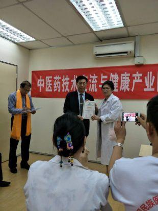 中医药技术交流与健康产业国际峰会在吉隆坡举行